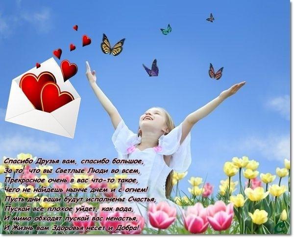 Международный день спасибо, как праздник сердца и души, ведь даже солнышко игриво, нам улыбнулось с высоты