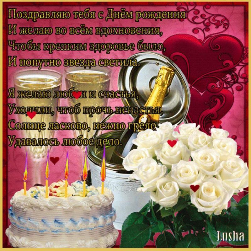 Ссылка на сайт поздравления с днем рождения