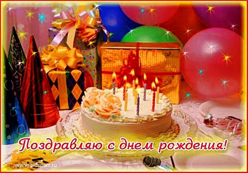 Поздравление с днем рождения foto