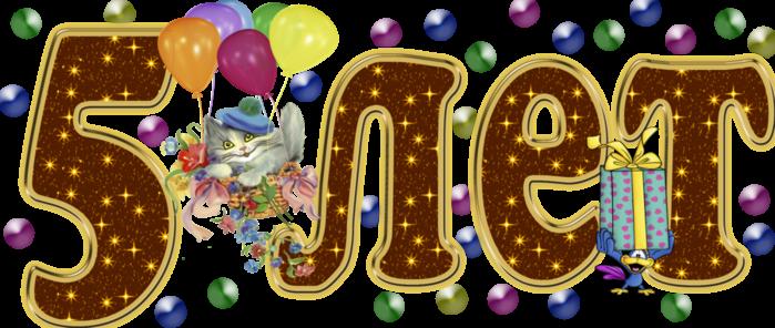 Поздравления с пятилетием рождения сына