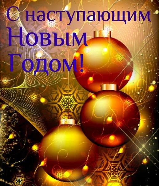 Картинки с поздравлением наступающим новым годом