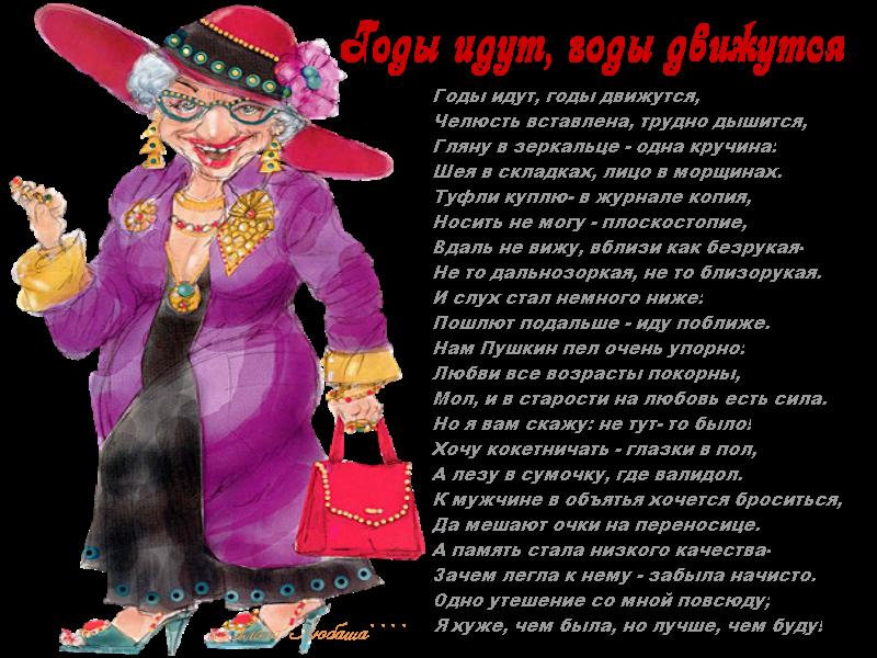 Поздравление 80 лет женщине с юмором