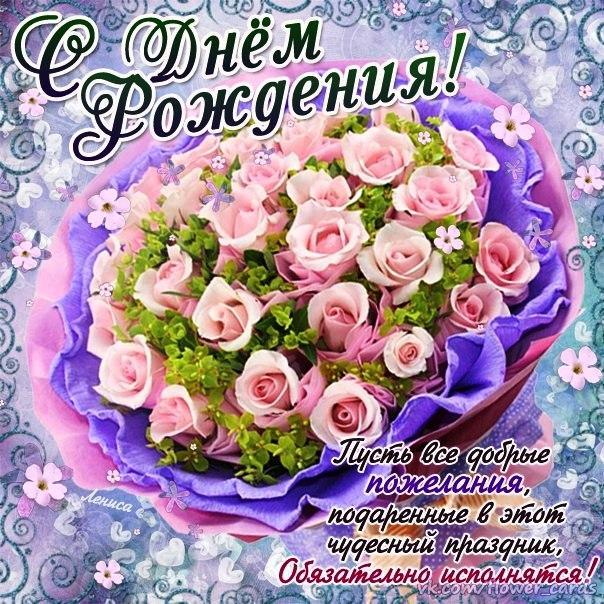 Поздравление с днём рождения поздравляю вас