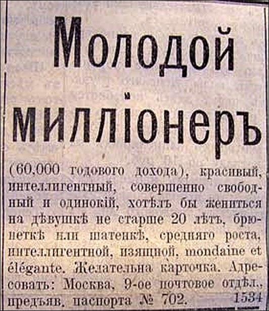 знакомства в дореволюционных газетах