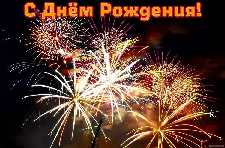 День рождения в новый год картинка