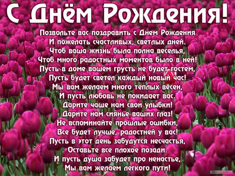 Поздравления на башкирском языке своими словами 34