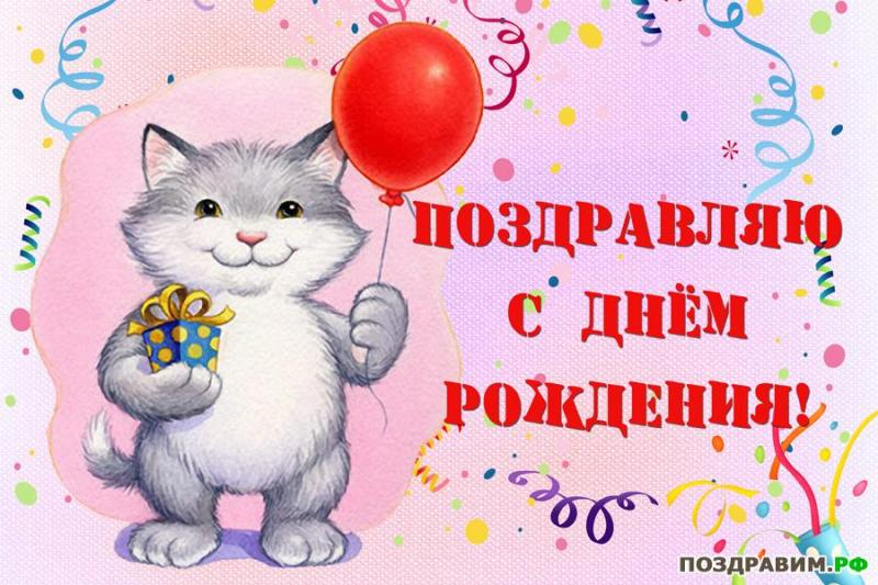 Поздравительная открытка с днем рождения с котенком