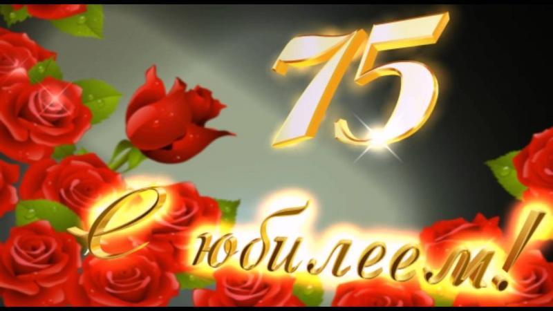 75 юбилей открытка