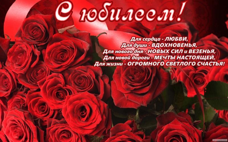 Поздравления с юбилеем открыткой бесплатно