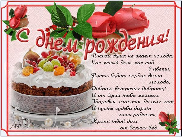 Поздравление с днем рождения для знакомой смс