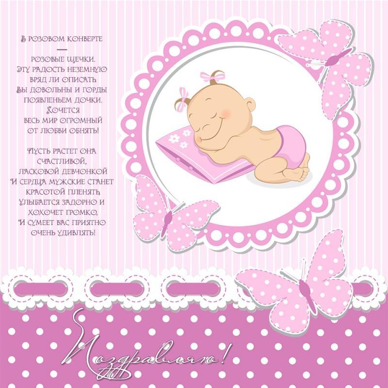 Поздравление с рождением дочки небольшое