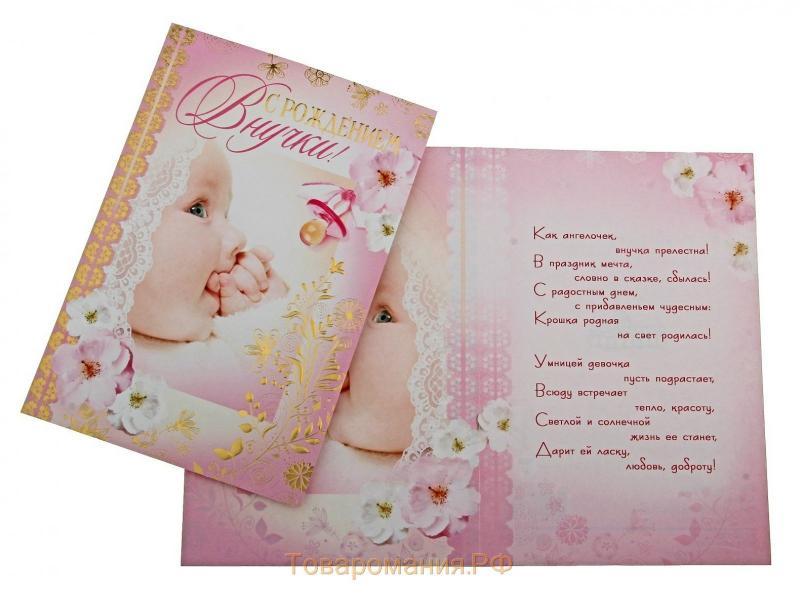 Открытки и стихи с рождением внучки, картинки про