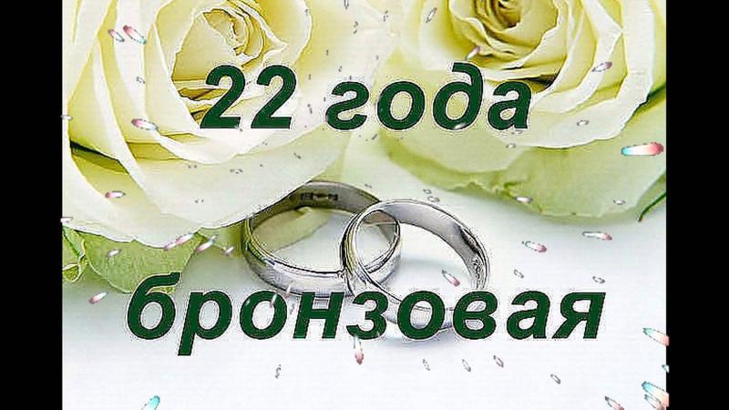 В день свадьбы поздравления 22 года