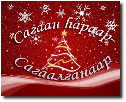 Новогоднее поздравление по бурятски