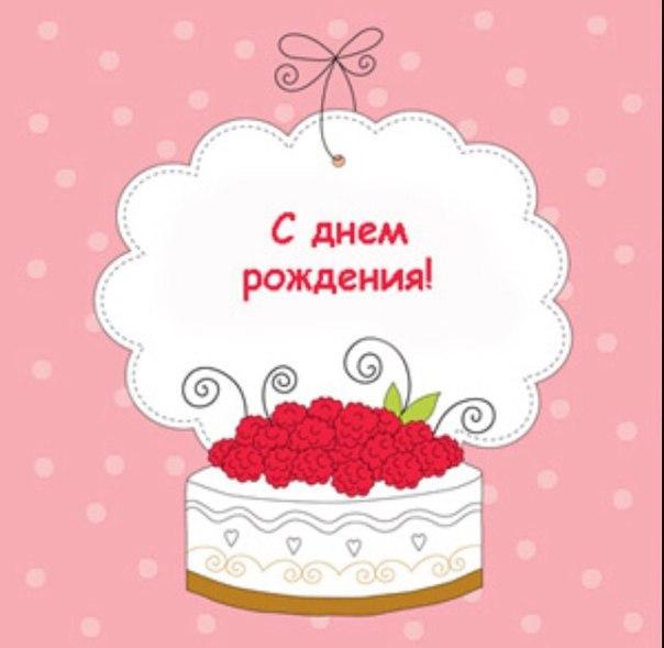 Открытки с днем рождения своими руками онлайн