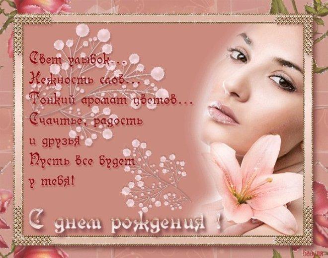 Поздравление молодой женщине красивые