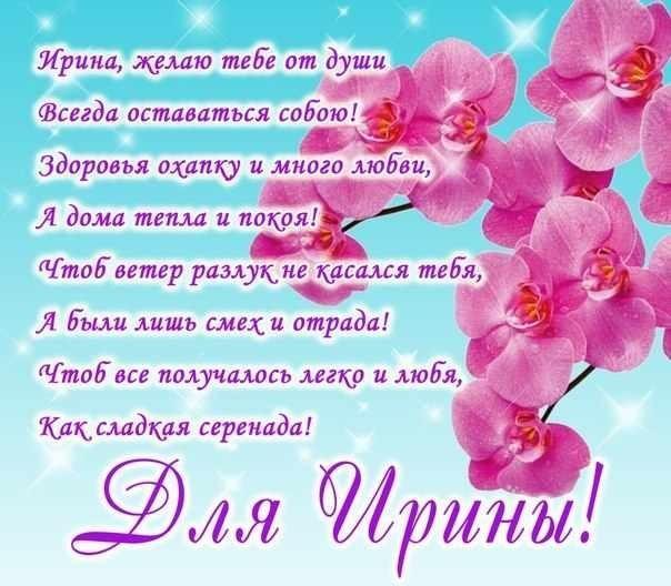 Поздравлении с днем рождения женщине ирине