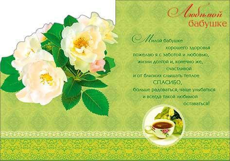 Юбилеем, открытка спасибо бабушка