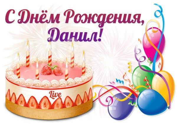 Поздравление с днём рождения другу данилу