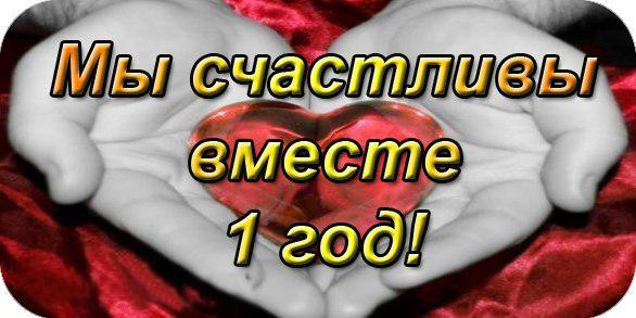 Поздравление с годовщиной любимой