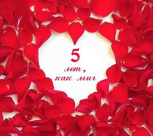 Поздравления с совместной жизнью 5 лет 98