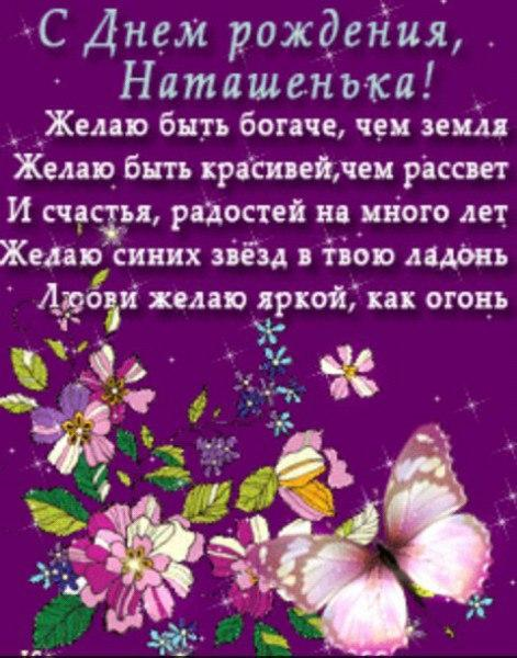 Поздравление с днем рождения подругу наташу картинка прикольное, цветы женщине