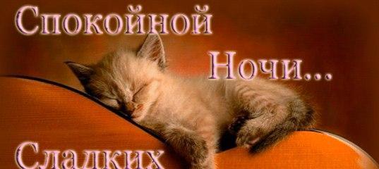 Открытка спокойной ночи ванечка