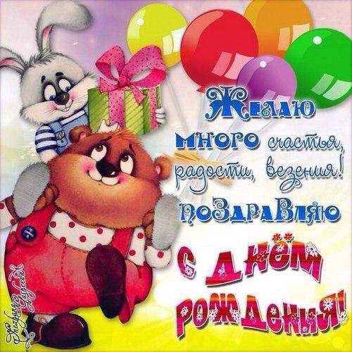 Поздравления с днем рождения брата девушке