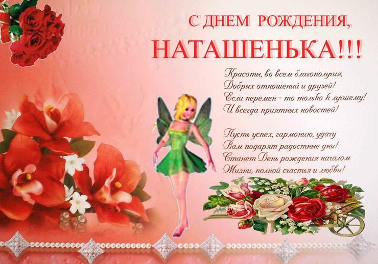 Наташа. поздравление с днем рождения