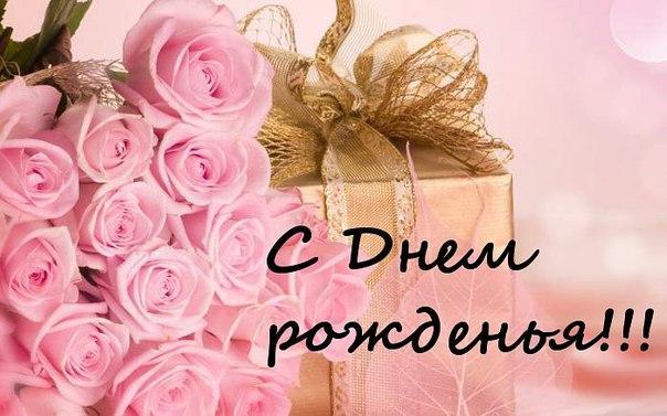 Поздравление с днем рождения маманьке