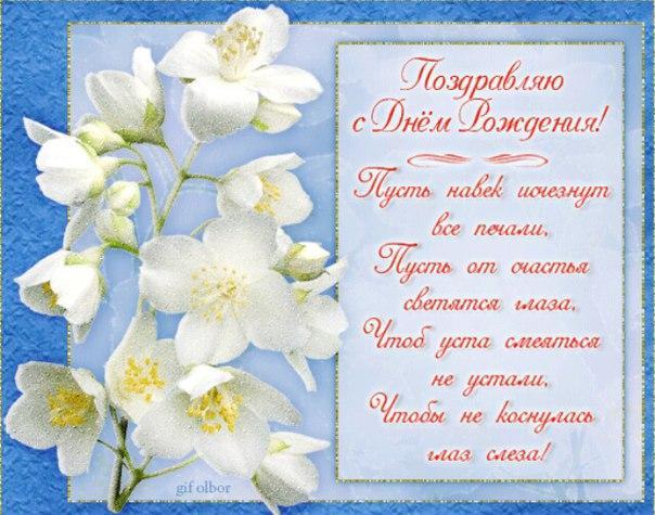 Стих поздравить женщину с днем рождения