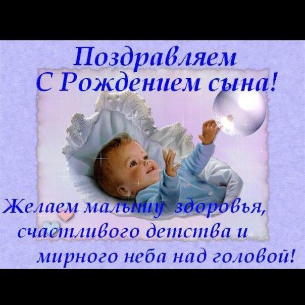 Поздравления родителей с рождением сына в прозе