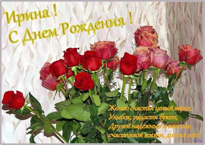 Поздравление ирине в дня рождения 867