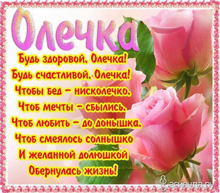 Поздравление с днем рождения девушке ольге