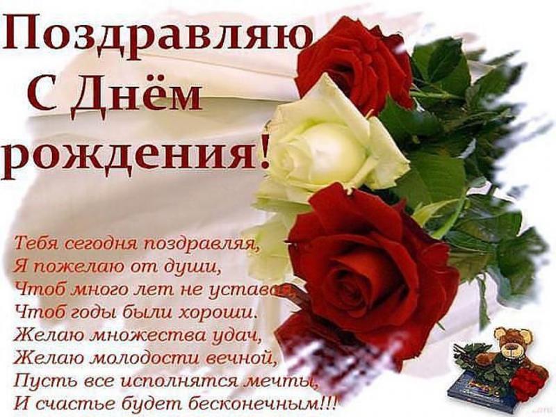 Поздравления от души с днем рождения женщине