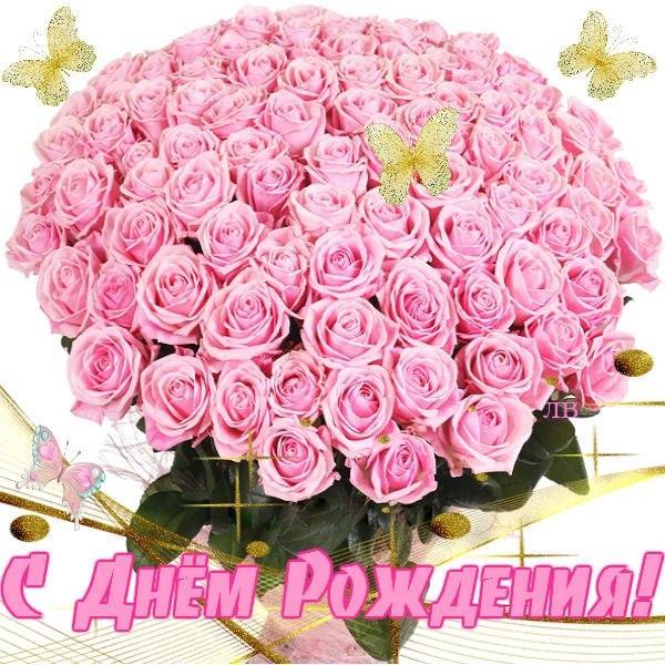 Поздравление с днем рождения картинки цветы букеты
