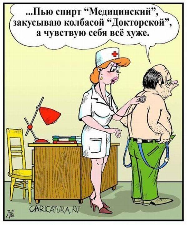 Анекдоты в картинках медицинские
