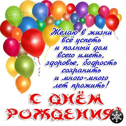 Массовые поздравления с днем рождения