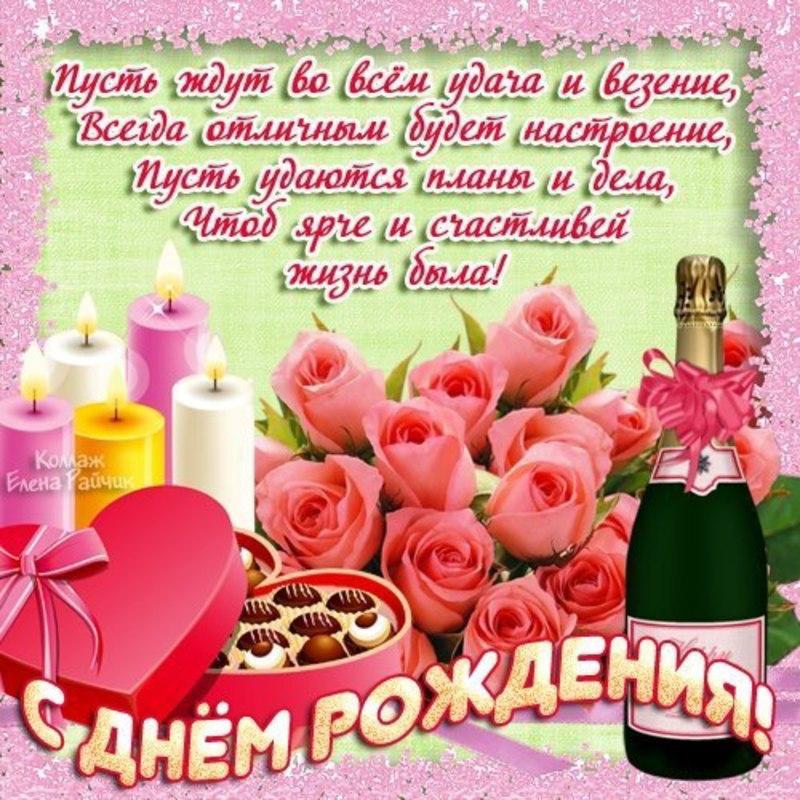 Поздравления с днем рождения женщине племяннице