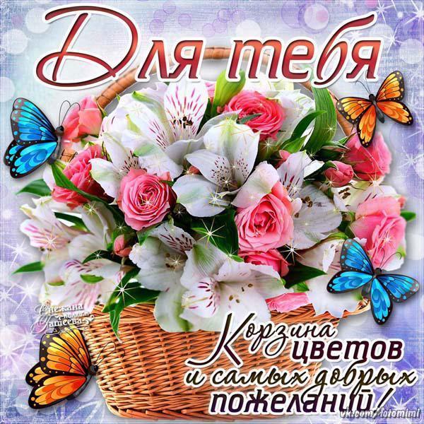 Стих к поздравлению цветы 827
