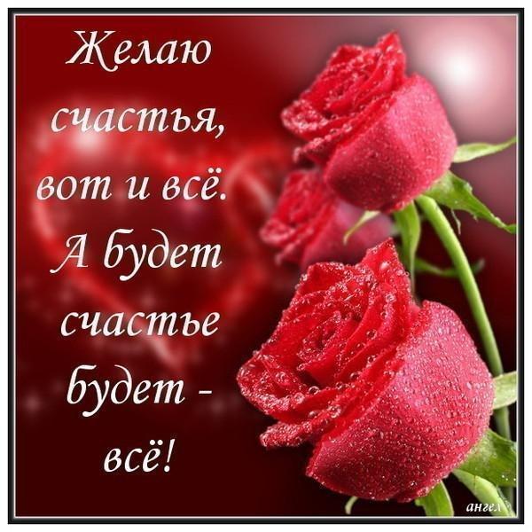 Поздравления с днем рождения желаю вам счастья
