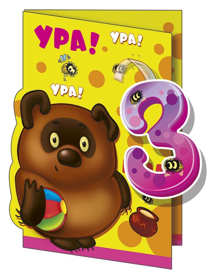 Открытки для девочки 3 лет на день рождения, поздравления