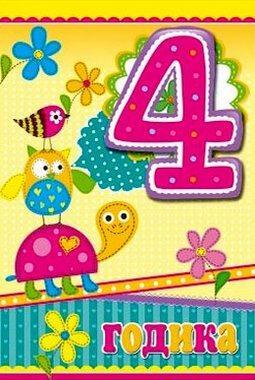 Поздравления 4 годика девочке