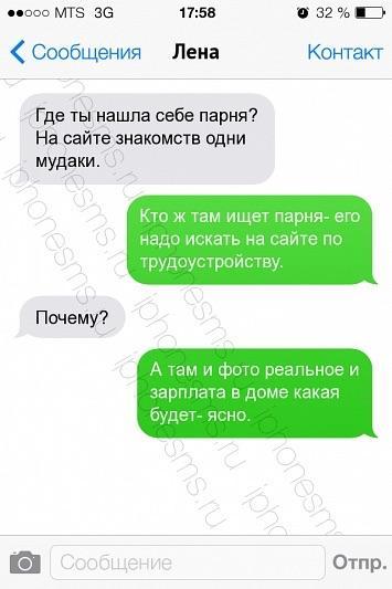 eroticheskie-soobsheniya-dlya-parney
