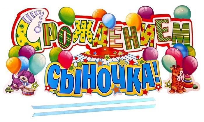 Поздравления родителям днем рождения сыночка