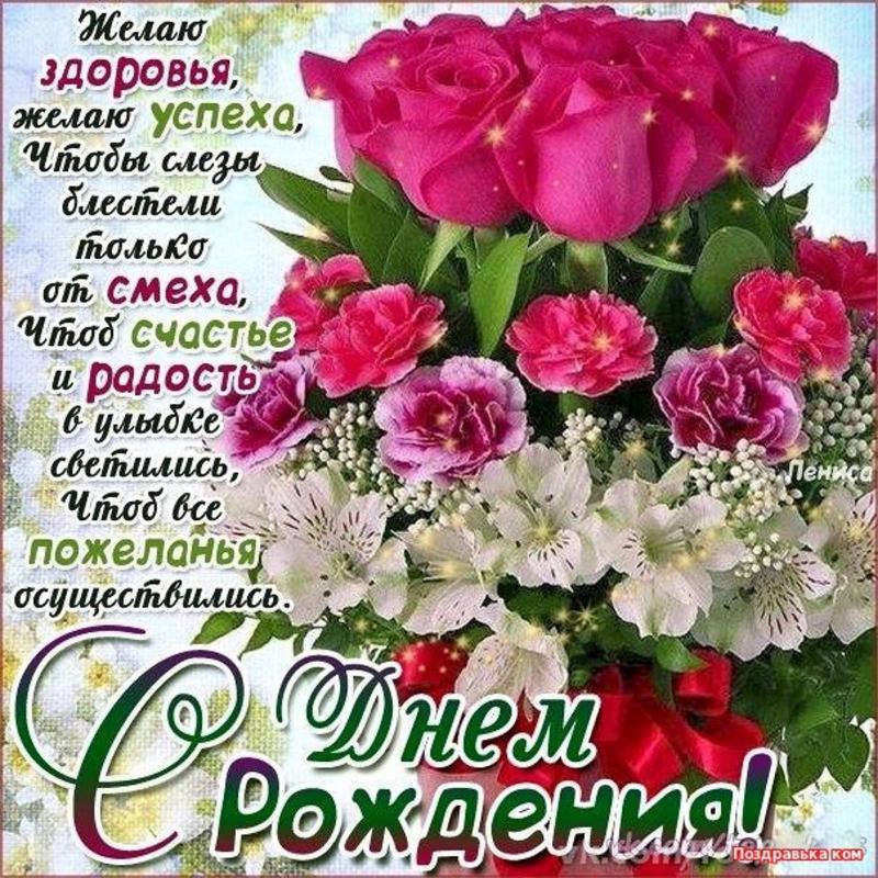 Поздравление и пожелание с днем рождения на английском
