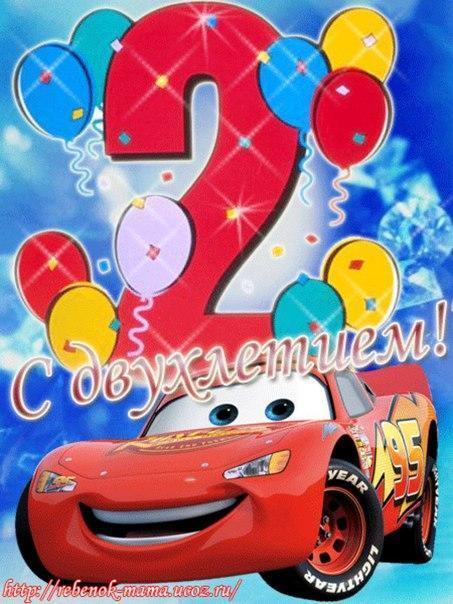 с днем рождения картинки для мальчика 2 года