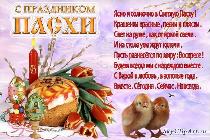 Поздравления спасской