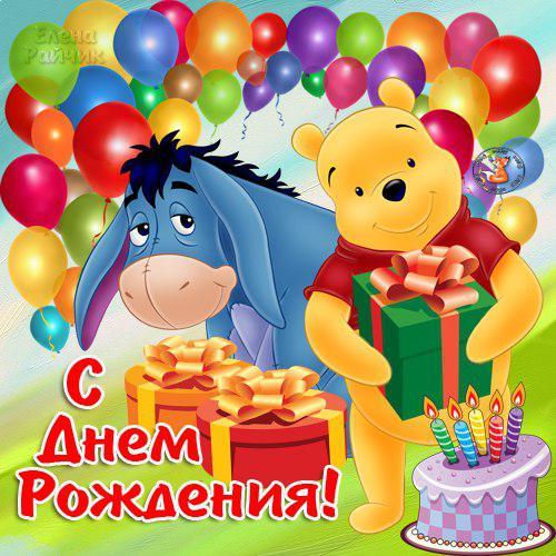 Поздравление детишкам с днем рождения