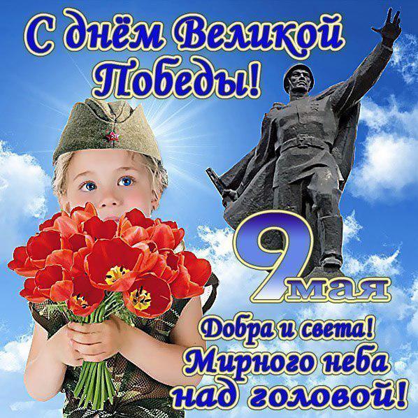 Поздравления с днем рождения побед 979